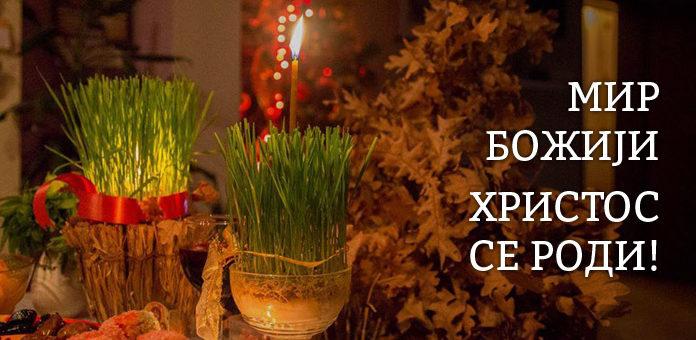 Мир Божији, Христос се роди!